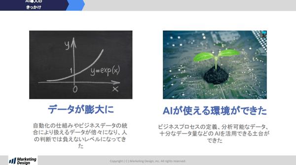 日経×TechExpo-AI_07-1
