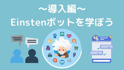 Einsteinボットを学ぼう