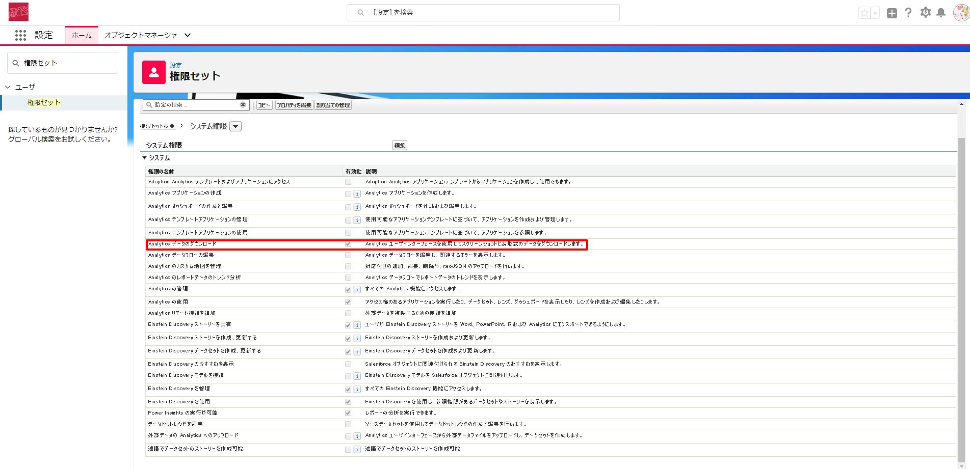 EinsteinAnalytics_data_download_06
