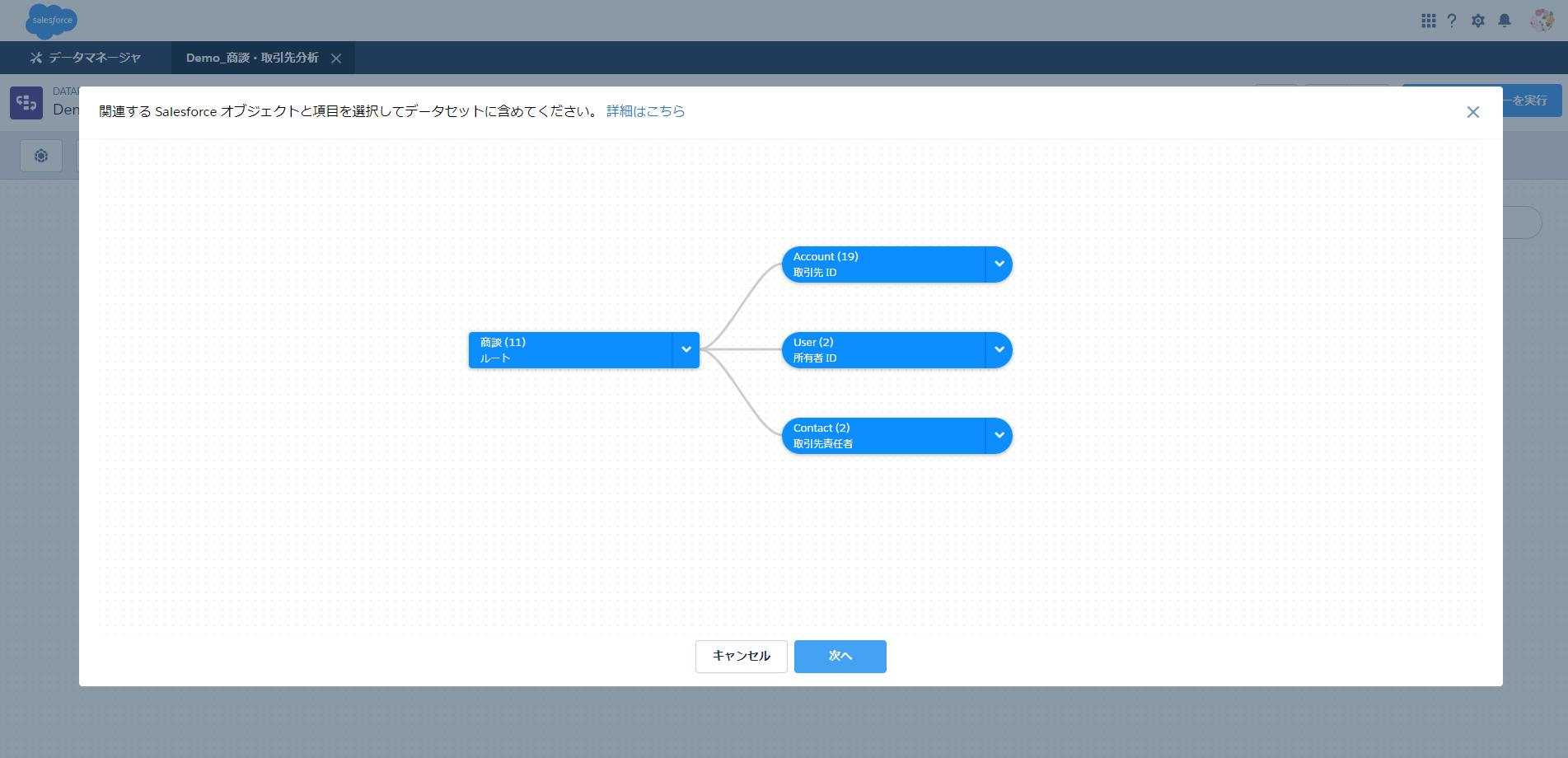 Einstein_Analytics_dashboard_howtomake_03