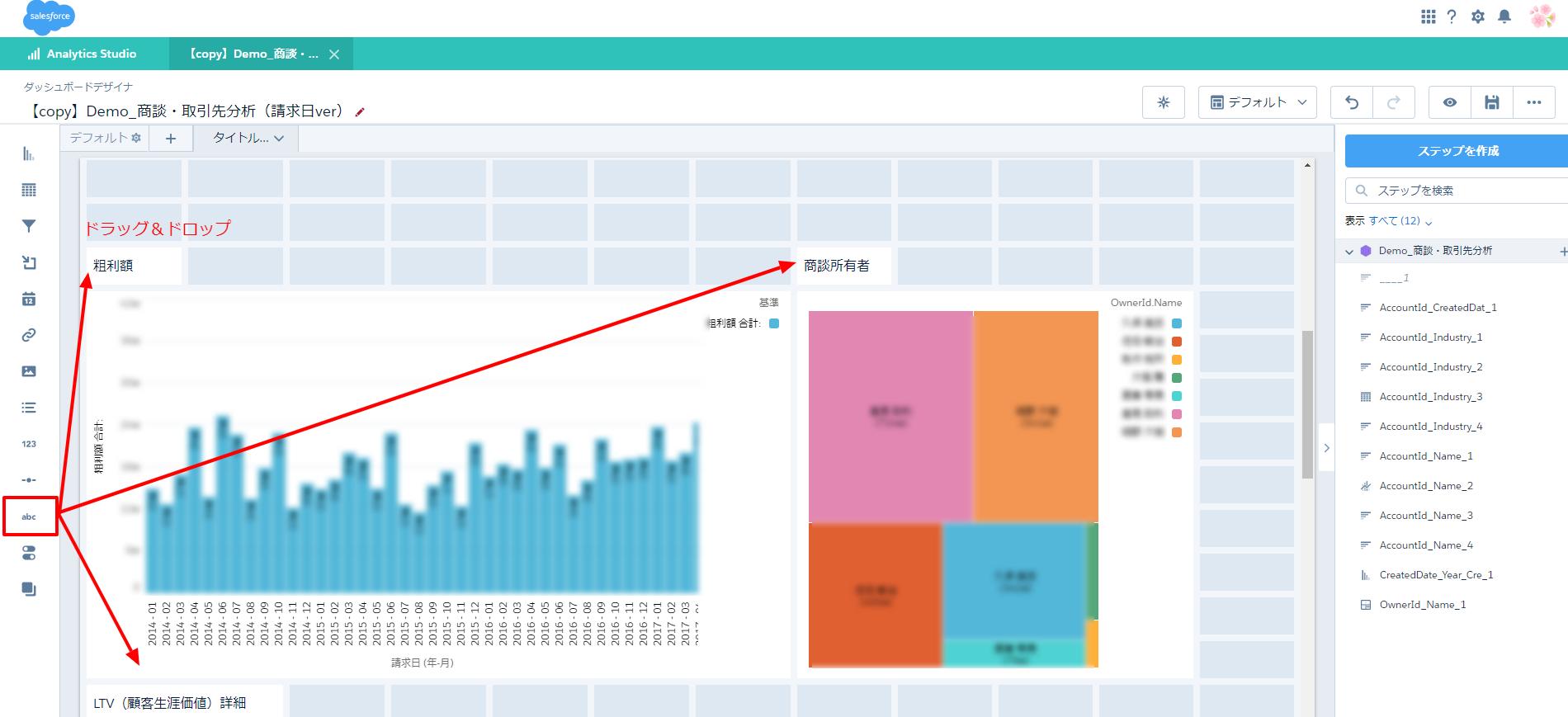 Einstein_Analytics_dashboard_howtomake_06_add