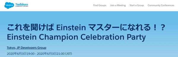 Einstein_EPB_ivent