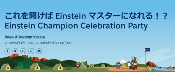 Einstein_champion_event_02