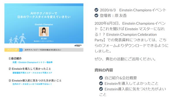 Einstein_champion_event_03