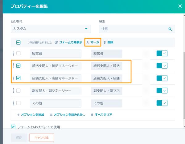 Hubspot_blog_properties_setting_03