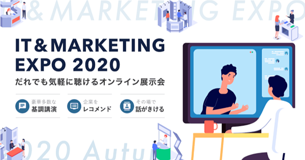 IT&MARKETING-EXPO2020_01-1