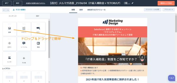 MA_Hubspot_step_01_pic_05