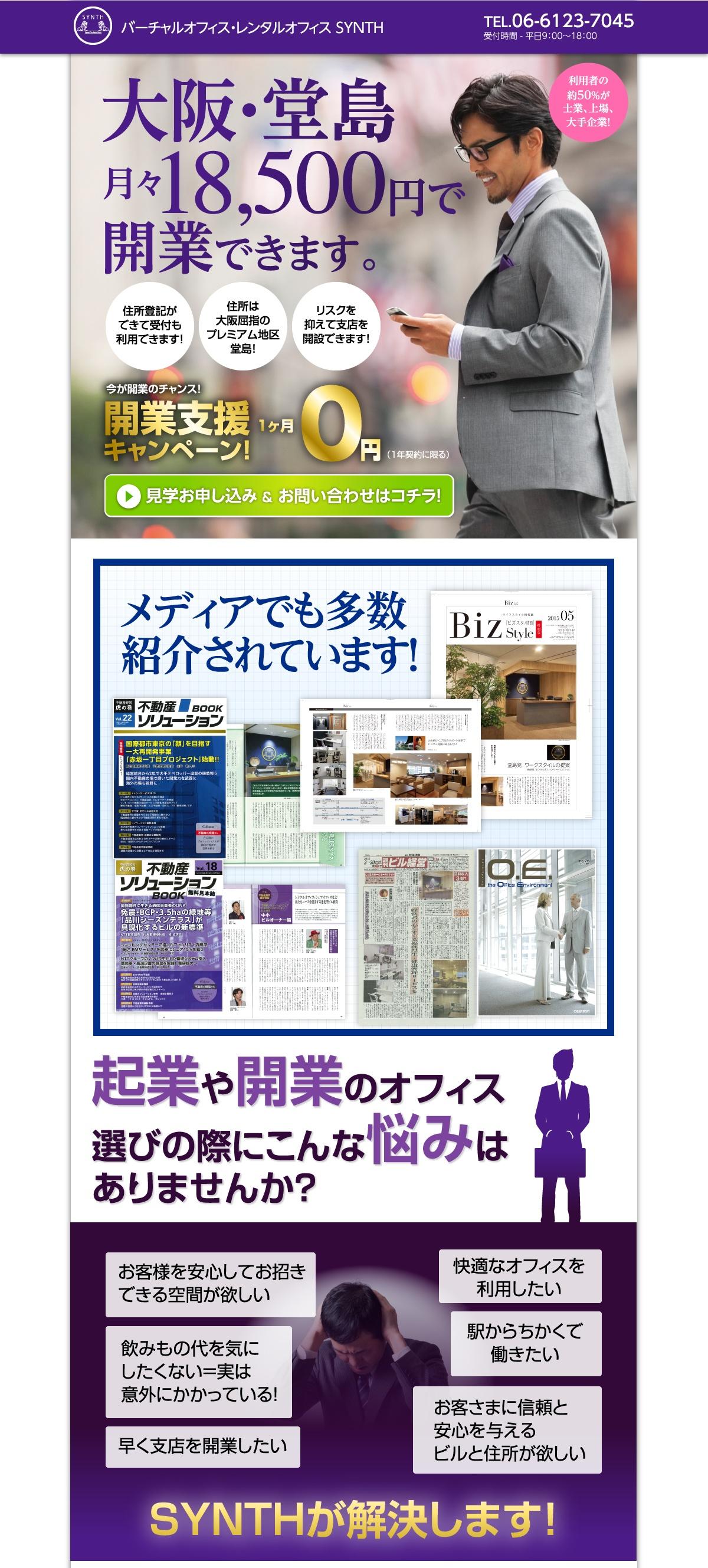 デジタルとアナログから集客する、二つのマーケティング活動