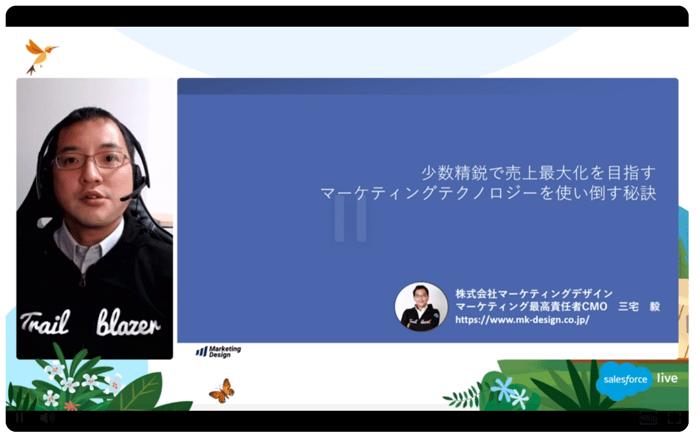 Salesforce-セールスフォース・ドットコム-Salesforce-Live-Japan (1)