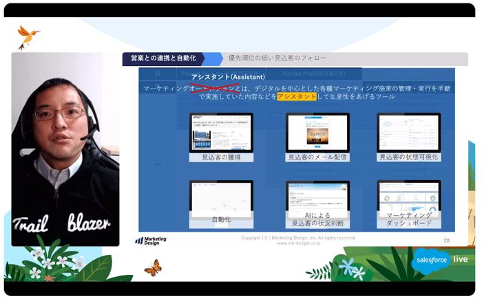 Salesforce-セールスフォース・ドットコム-Salesforce-Live-Japan (12)
