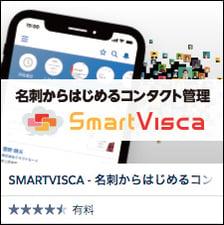 SmartVisca_app_image