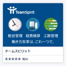 app_exchange_01
