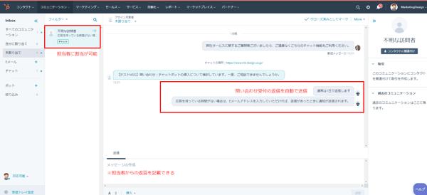 marketing-chat-bot-hubspot-customer-support_02
