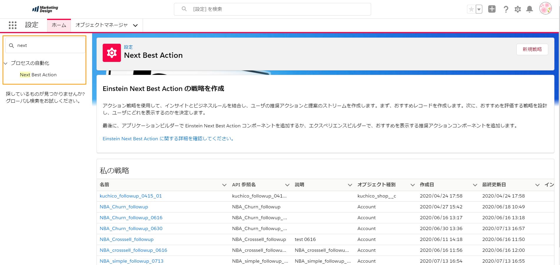 blog_Einstein_next_best_action_12