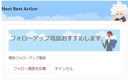 blog_Einstein_next_best_action_16
