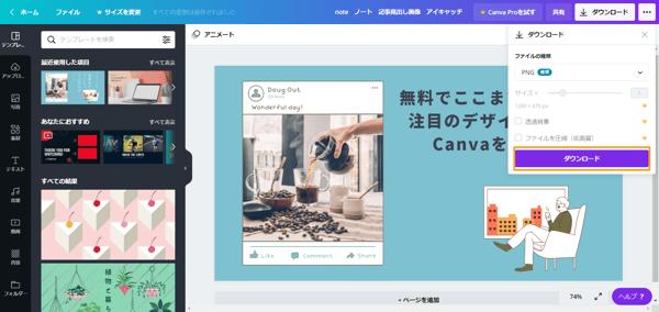 blog_canva_08