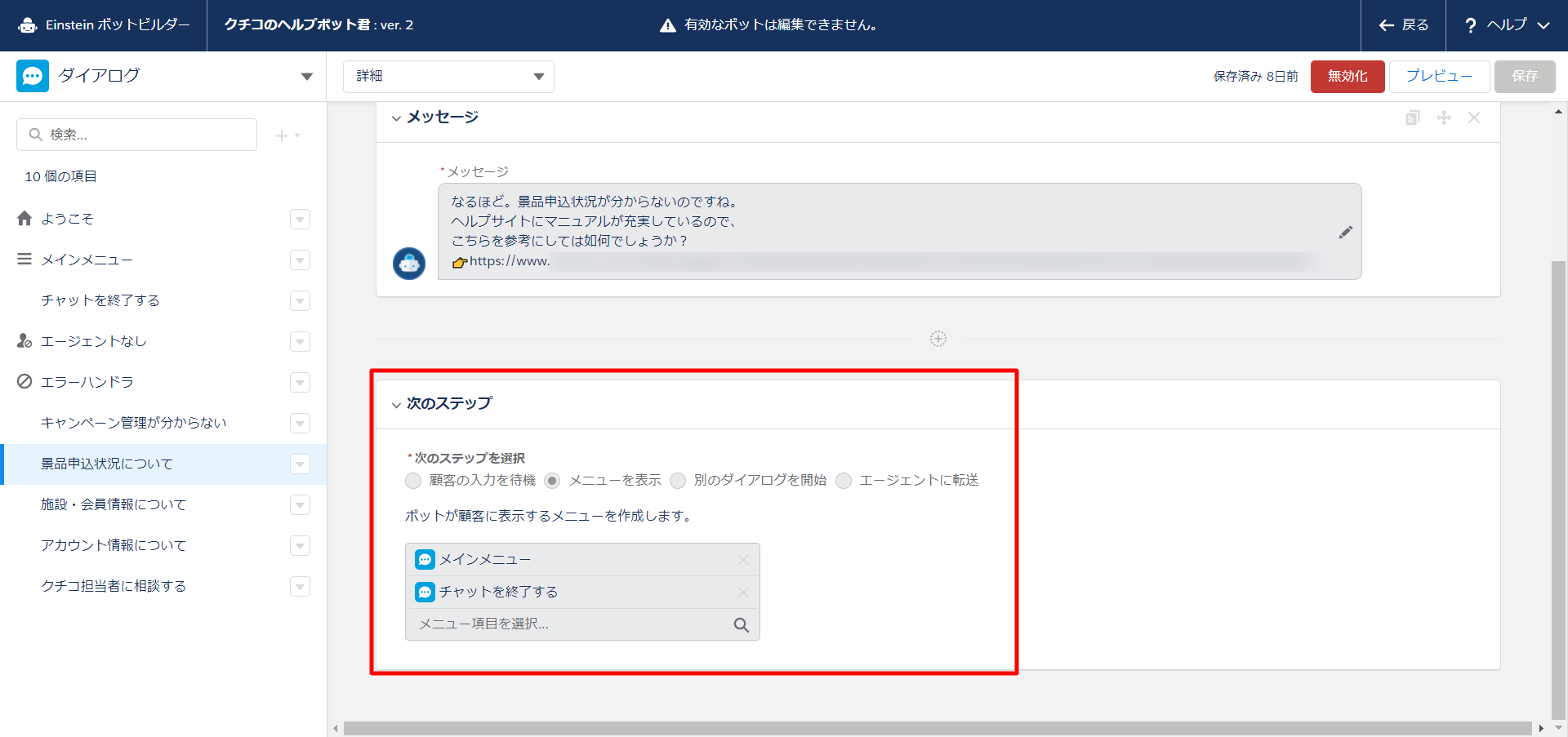 blog_kuchico_bot2_03