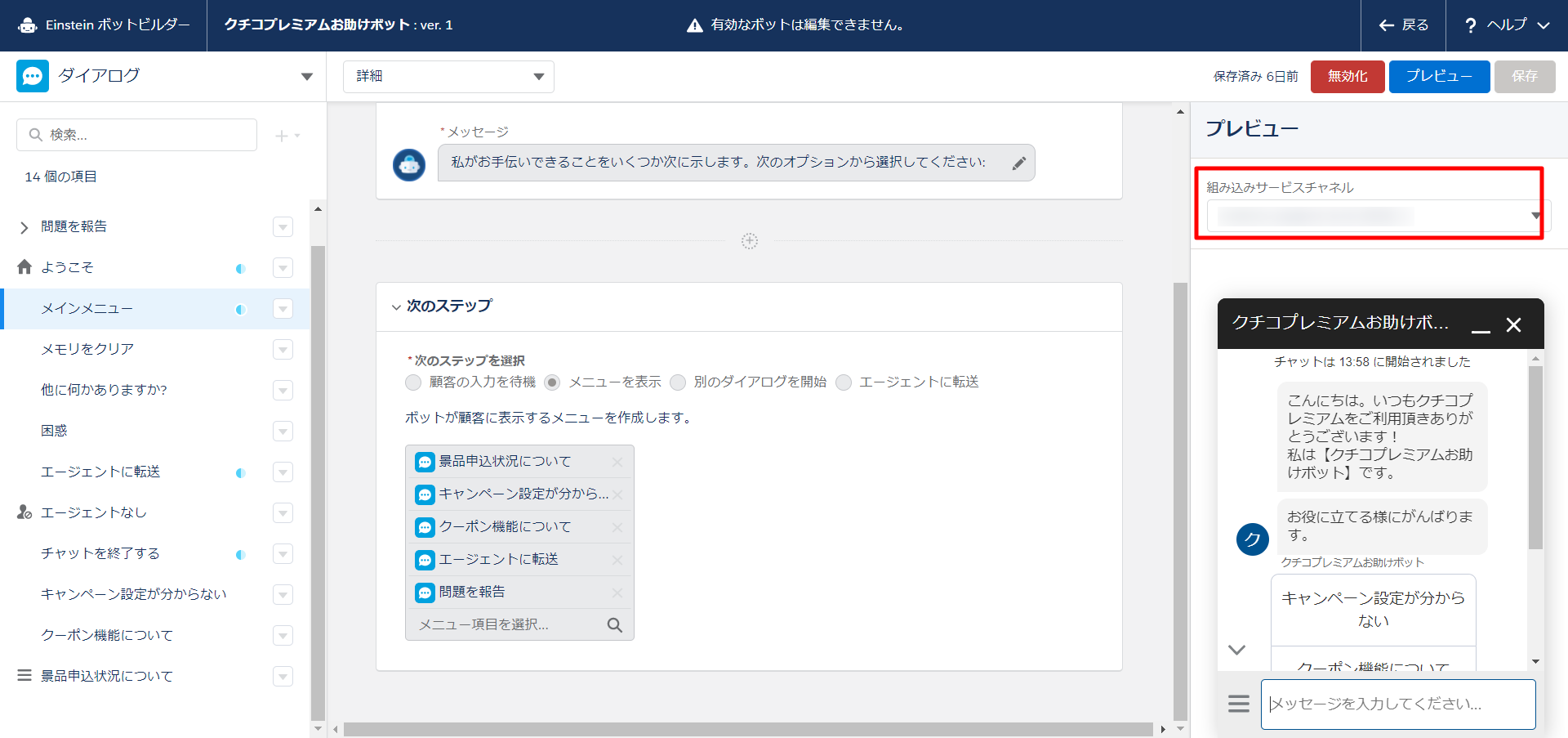 blog_kuchico_bot_03