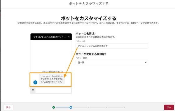 blog_kuchico_bot_06-1