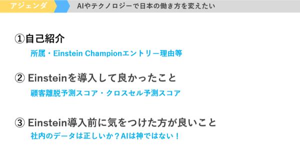 Einstein_champion_event_01
