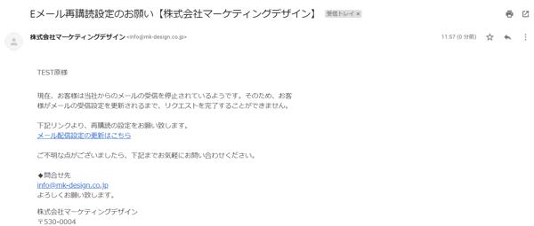 hubspot_mail_err_06