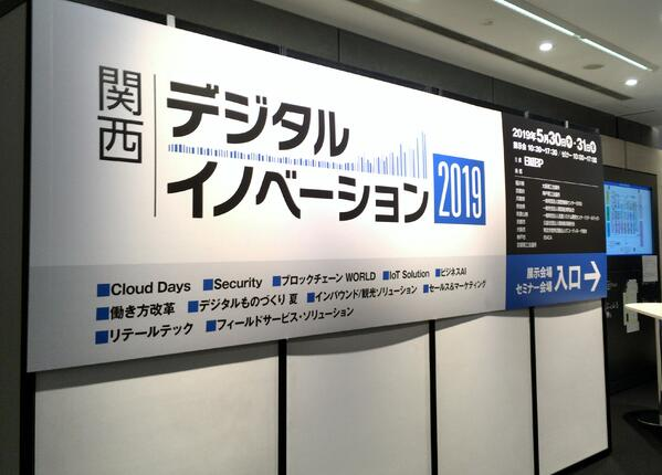 kansai_digital_innovation_2019_01