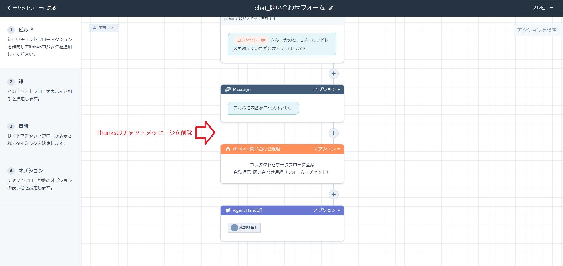 marketing-chat-bot-hubspot-customer-support_setting_01
