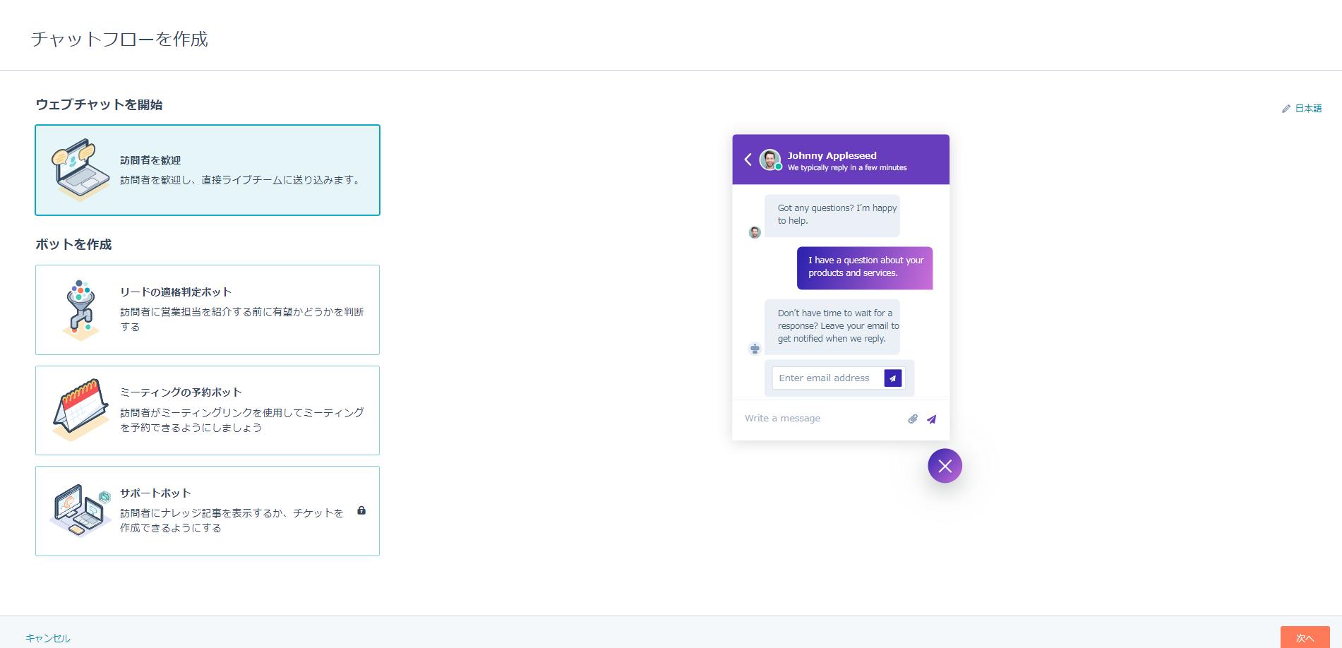 marketing-chat-bot-hubspot-customer-support_setting_04