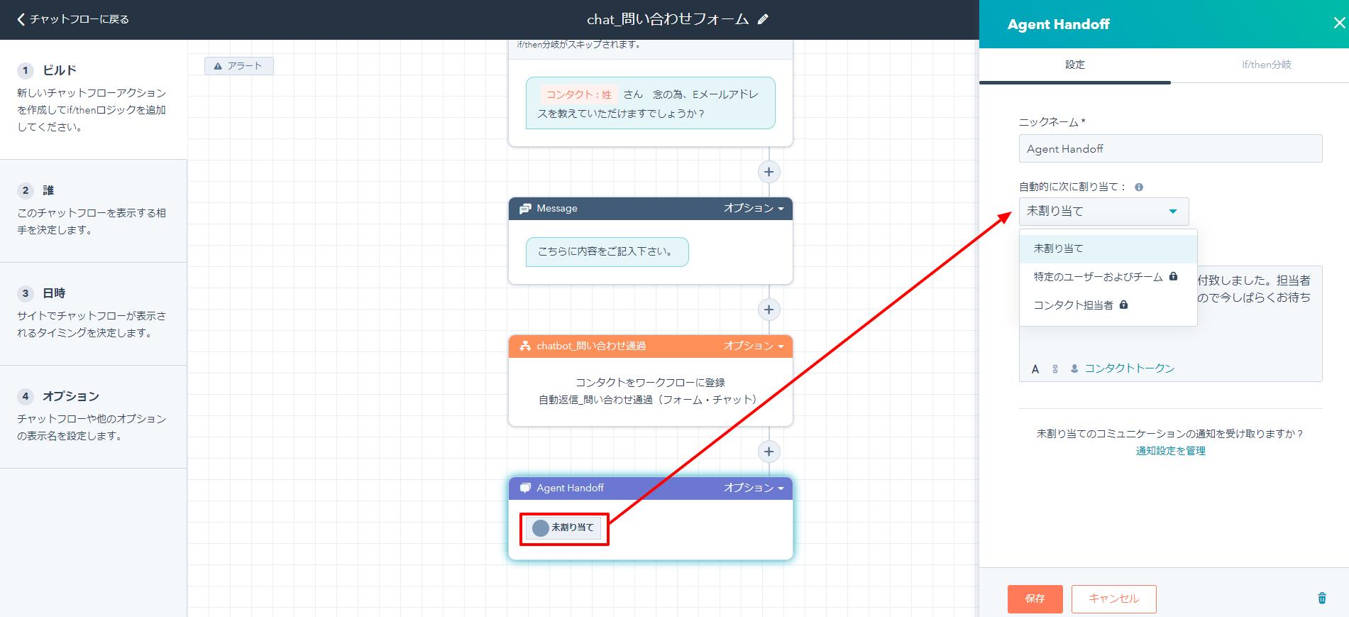 marketing-chat-bot-hubspot-customer-support_setting_06