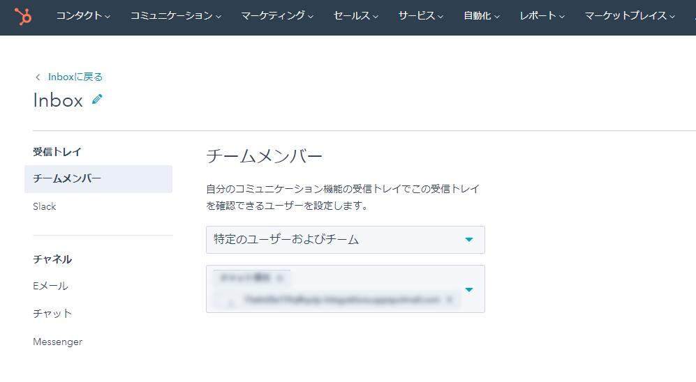 marketing-chat-bot-hubspot-customer-support_setting_10