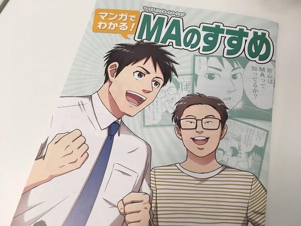 marketing-japan-it-week-haru-web-digital_05