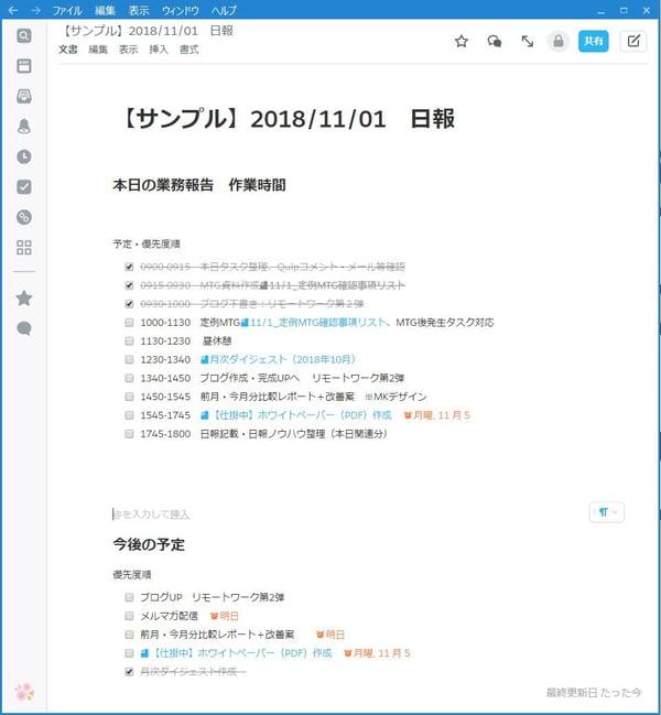 marketing-quip-document-tool-step4_06