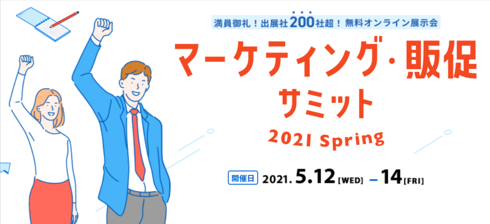marketing_hansoku_sumit_01