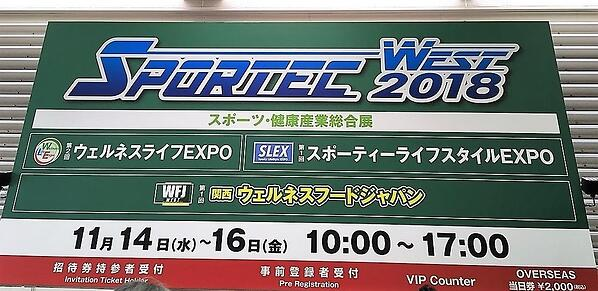 marketing_sportec_west_2018_osaka_report_02_add