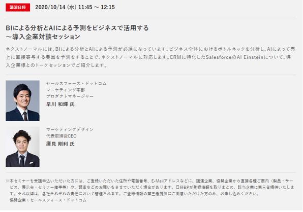 nikkei_x_tech_01