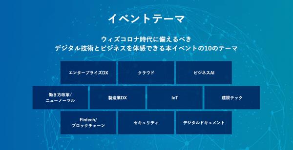 nikkei_x_tech_03