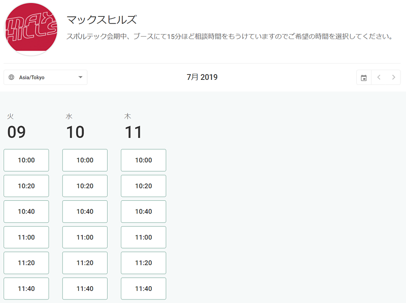 reserve_booking_web_system_schedule_04