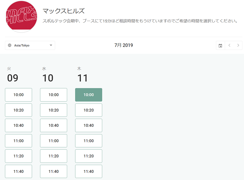 reserve_booking_web_system_schedule_05