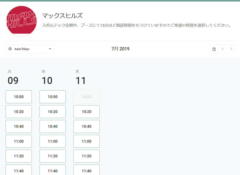 reserve_booking_web_system_schedule_08