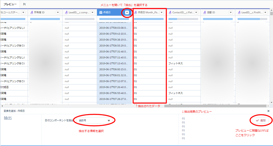 salesforce-einstein-enalytics-recipe_02_日付の抽出 マスキング