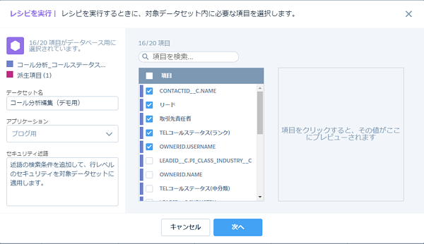 salesforce-einstein-enalytics-recipe_08_データセットの作成