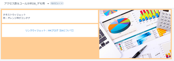salesforce-einstein-enalytics-widget_43 情報系ウィジェット