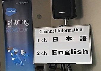 salesforce-lightning-now-tour-japan-report-2018_10