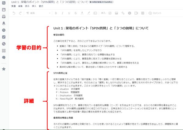 salesforce-mytrailhead_02_①QUIPスクショ(編集後)