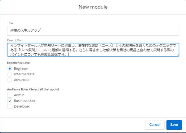salesforce-mytrailhead_02_②‐2 モジュール名説明の入力画面