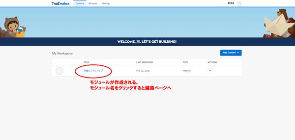 salesforce-mytrailhead_02_②-3 コンテンツホーム画面‐編集