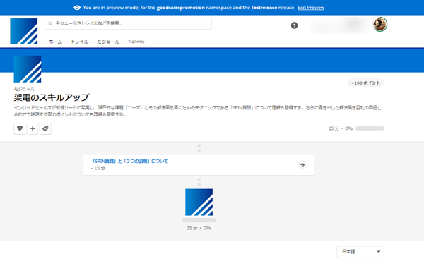 salesforce-mytrailhead_03_03ユニットプレビュー