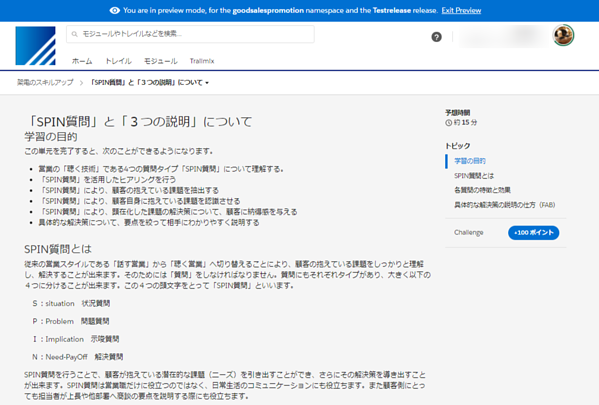 salesforce-mytrailhead_03_04 問題