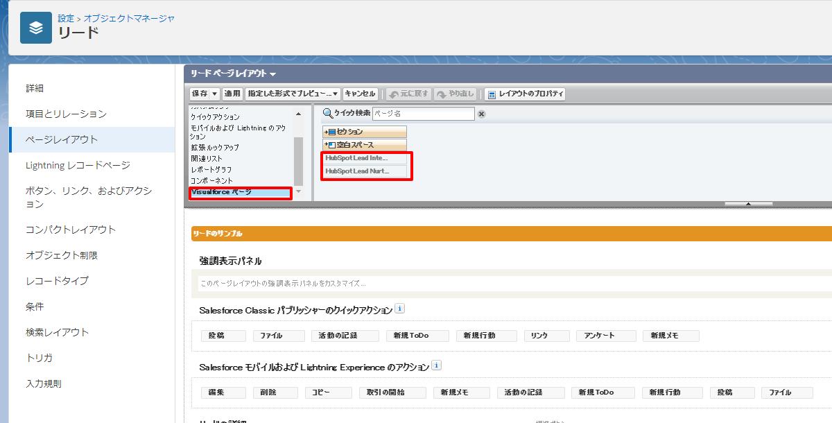 salesforce_hubspot_integration_step1_05