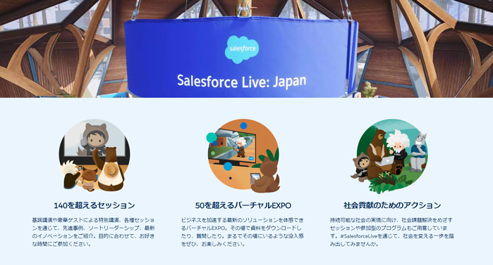 salesforce_live_japan_2021_02